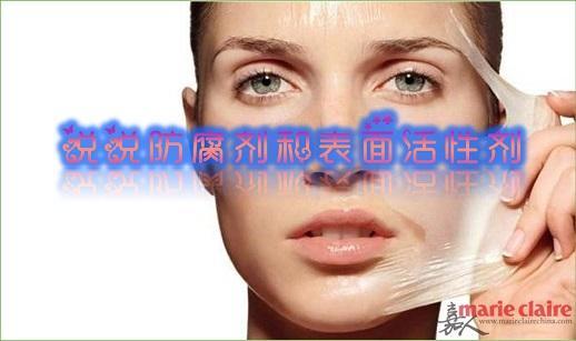 第九课:皮肤不喜欢什么(二)防腐剂和表面活性剂