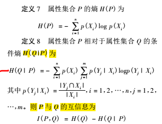 粗糙集条件信息熵和互信息怎么计算的?有公式