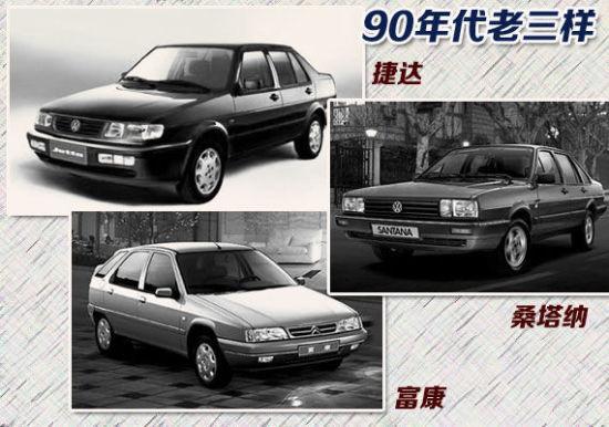 也聊中国汽车史(3)1984-1999