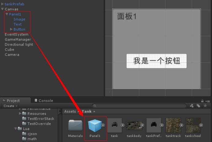 Unity3D热更新LuaFramework入门实战(5)——UI Unity3D教程 第1张