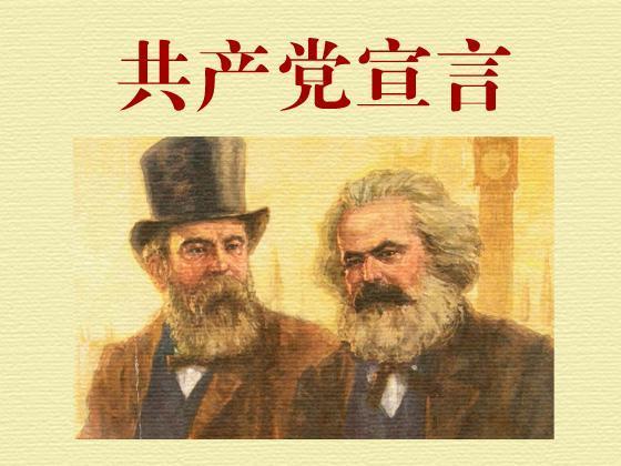 无产阶级_对于《共产党宣言》的一点拙见 - 知乎