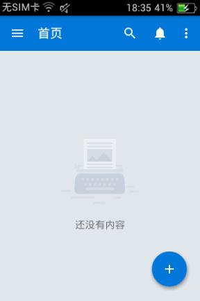 为什么我知乎(app)首页上没有内容? - 知乎提问