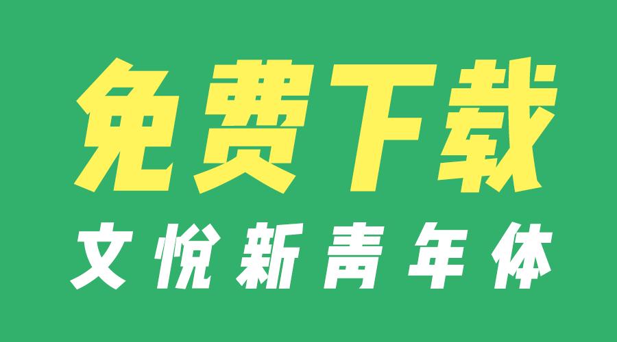 「文悦新青年体」发布|沉淀百年的爆破力一触即发|附免费下载