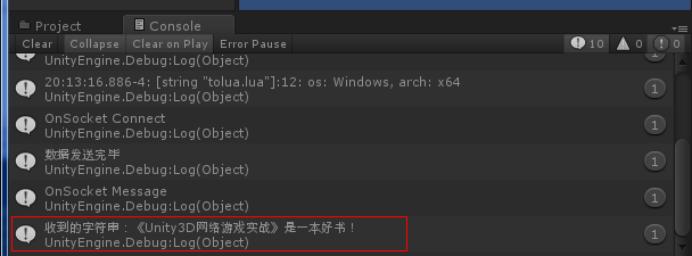Unity3D热更新LuaFramework入门实战(6)——网络 Unity3D教程 第8张