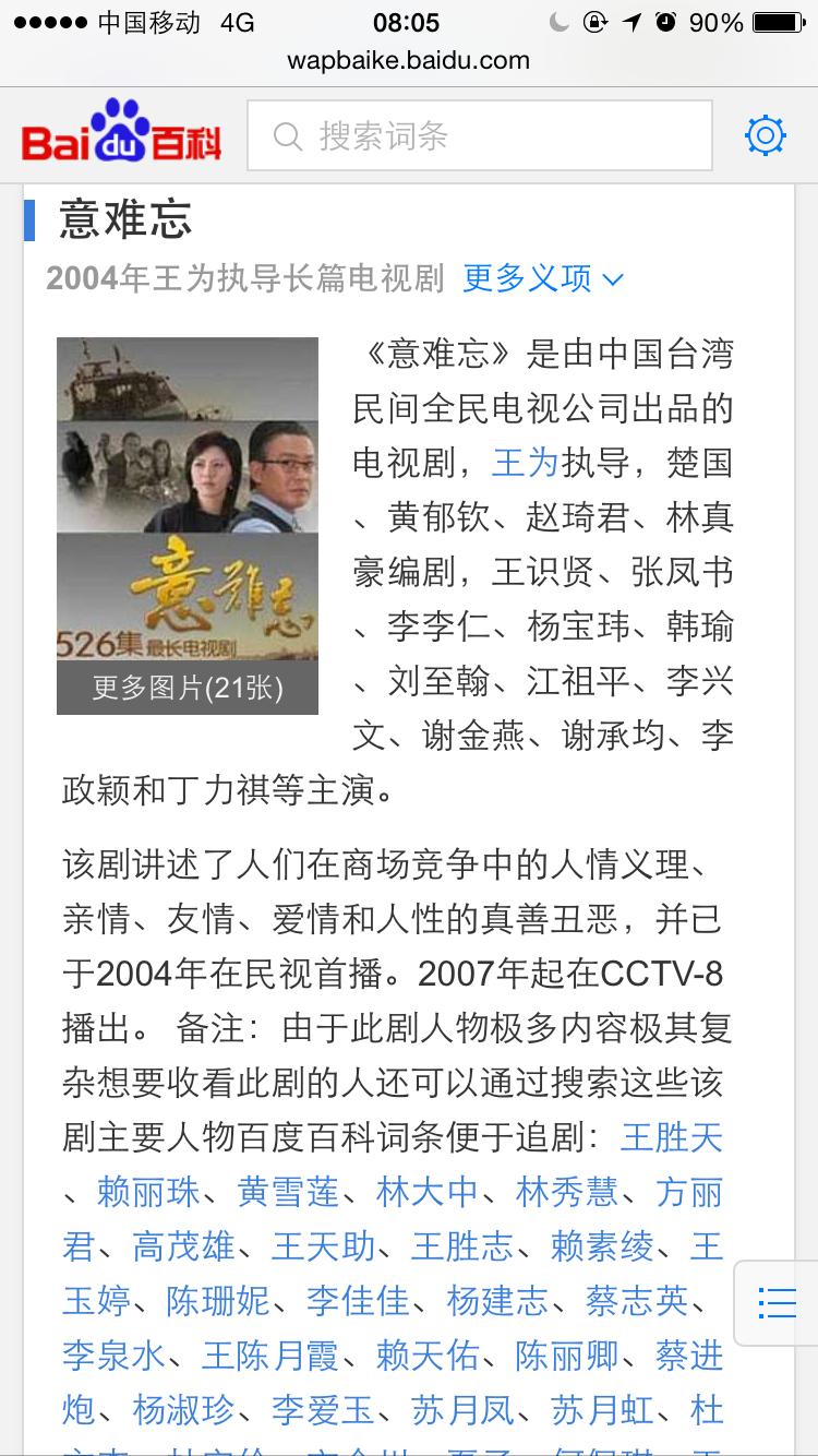 世间路台湾版180集视频 世间路台湾版100集
