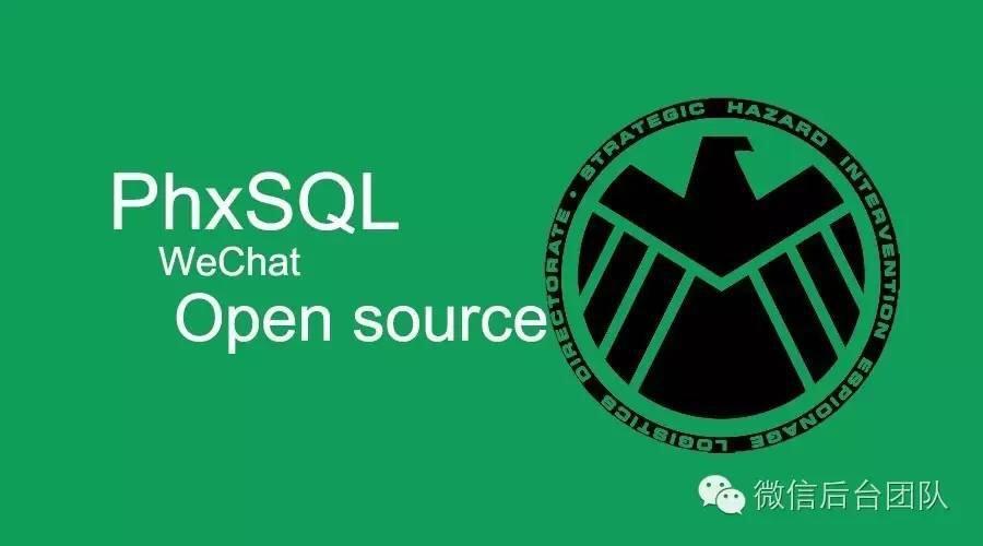 高可用、强一致的MySQL集群-微信PhxSQL