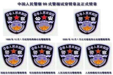 武警消防臂章图_如何识别警用标志和警察证件? - 知乎