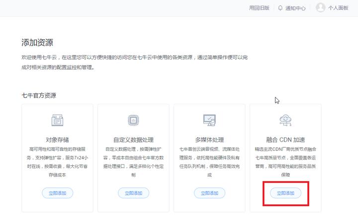 wordpress:用七牛云cdn图床镜像加速博客网站 WordPress技巧 第7张