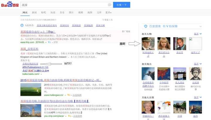 谷歌和谷歌的头条新闻的区别,你知道吗?插图7