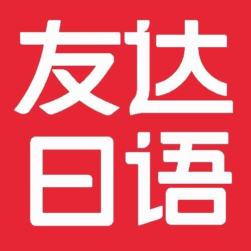 友达日语在线