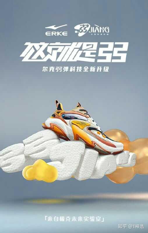 如何评价鸿星尔克新发布的「尔克弜(jiang)弹」?