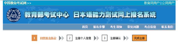 2020日语等级考试报名时间是什么时候?现在还无法注册!!!?插图1