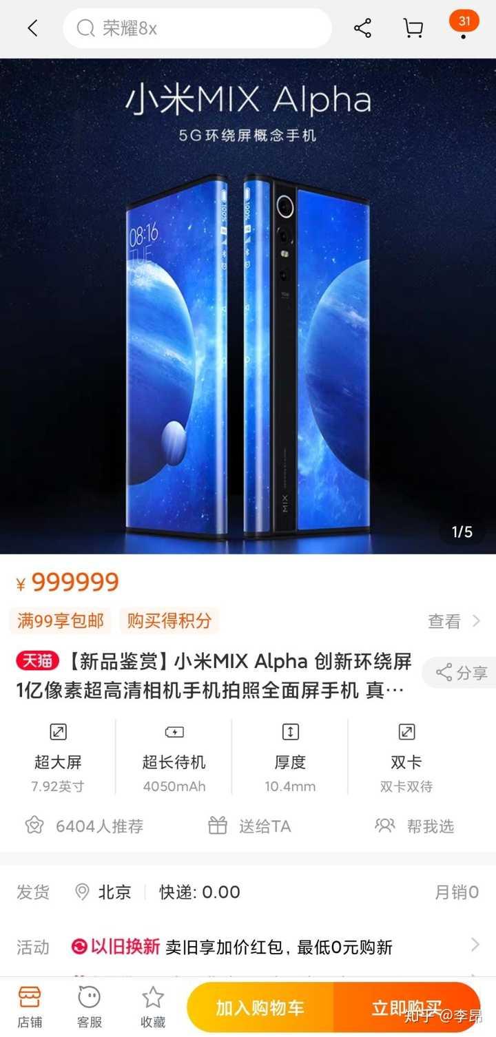 2020年了,小米MIX alpha开卖了吗?是什么原因导致推迟?