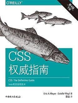 推荐HTML自学好书或网站?