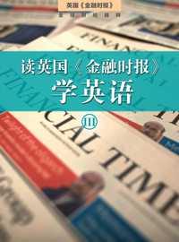 读英国《金融时报》学英语(三)(套装 10 本)