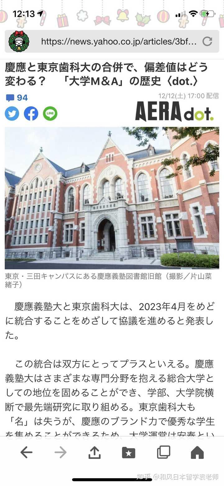 先端 偏差 値 科学 大学 京都