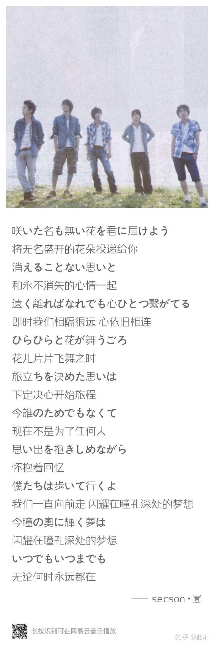 歌詞 意味 奏