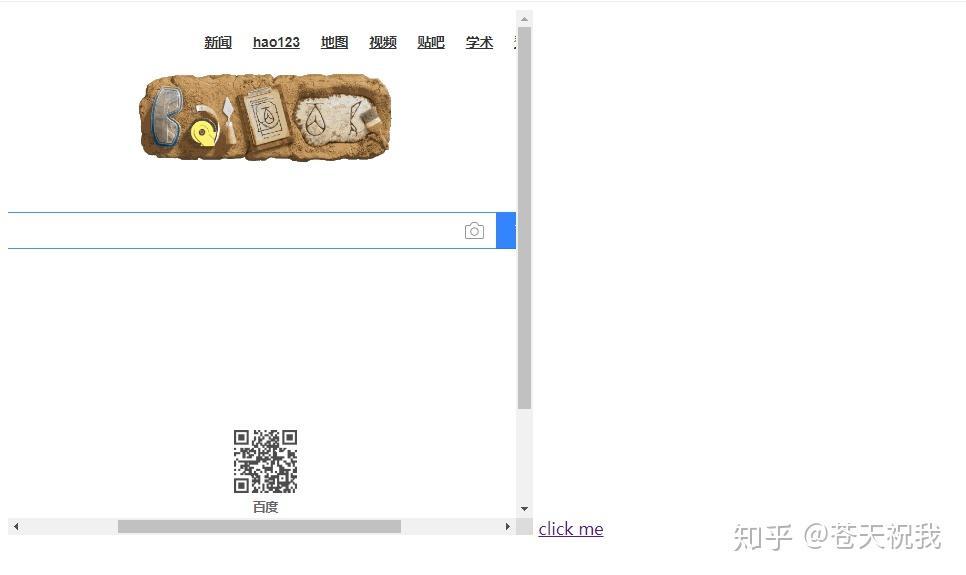 HTML几个标签的介绍- 知乎