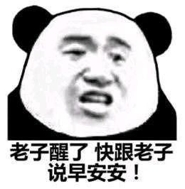 qq熊猫骂人表情_你有多少熊猫头表情包? - 知乎