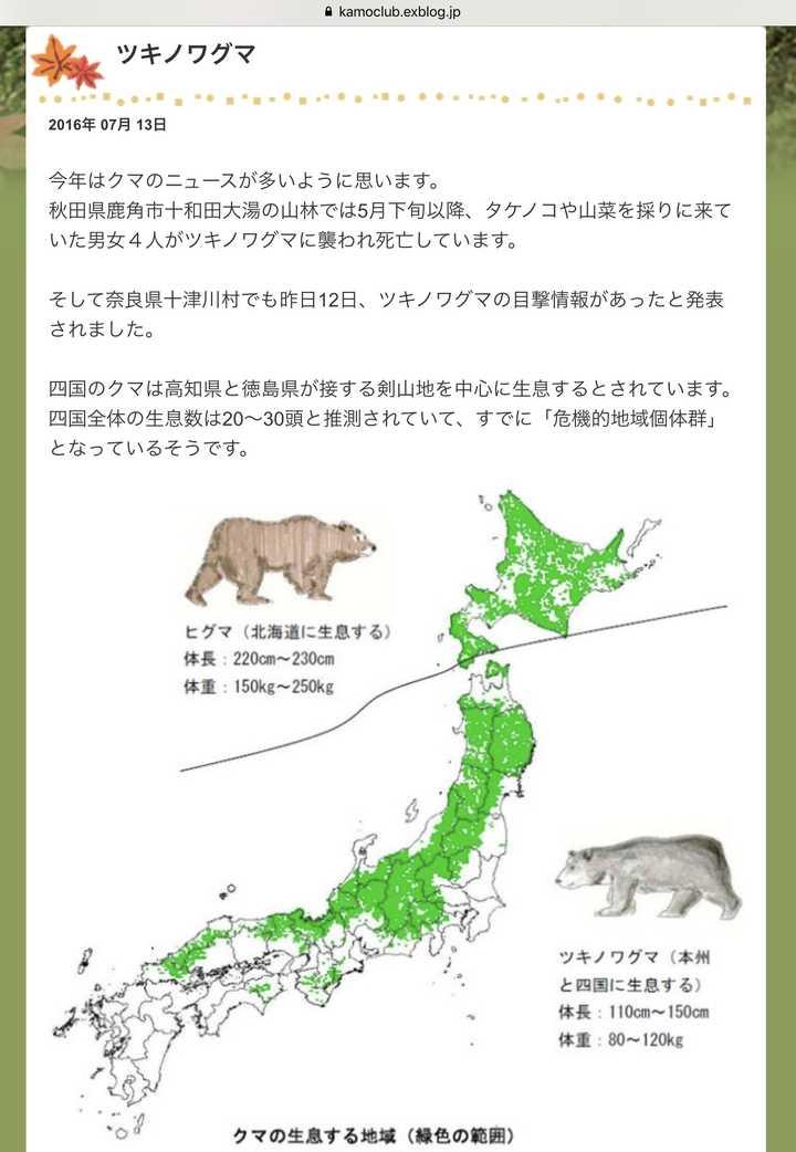 熊 生息 地 日本