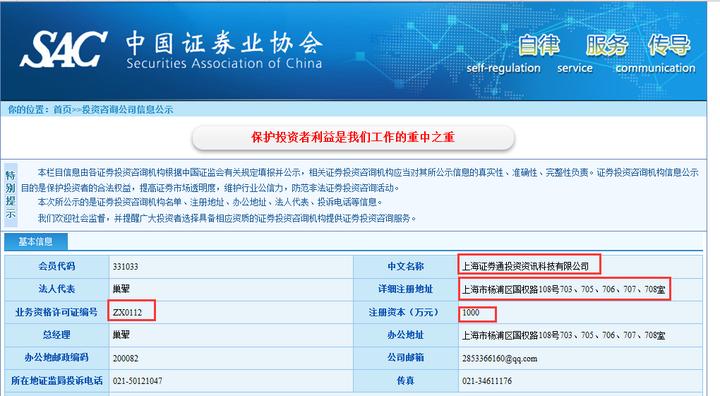 上海证券公司:上海证券通投资资讯科技有限公司的分析师怎么样?他们通过电视台对股票进行分析,然后收入客户高额会员费?作者:证券之星