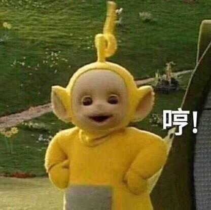 泡泡表情大图_有好看的天线宝宝的表情包嘛? - 知乎