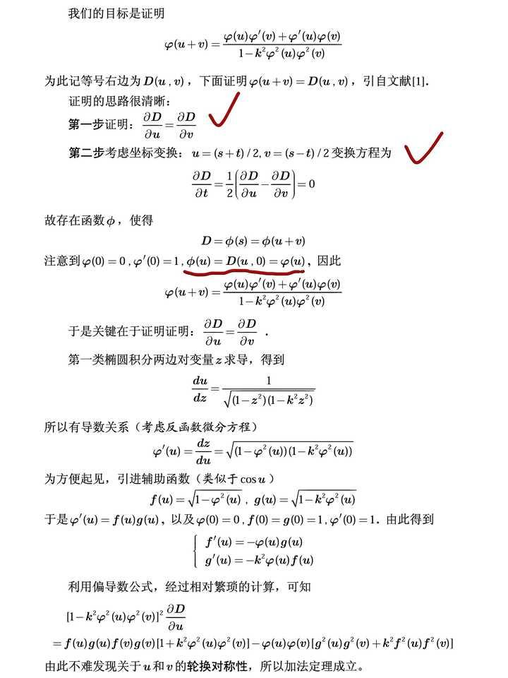 証明 加法 定理