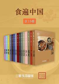 食遍中国(全 15 册)