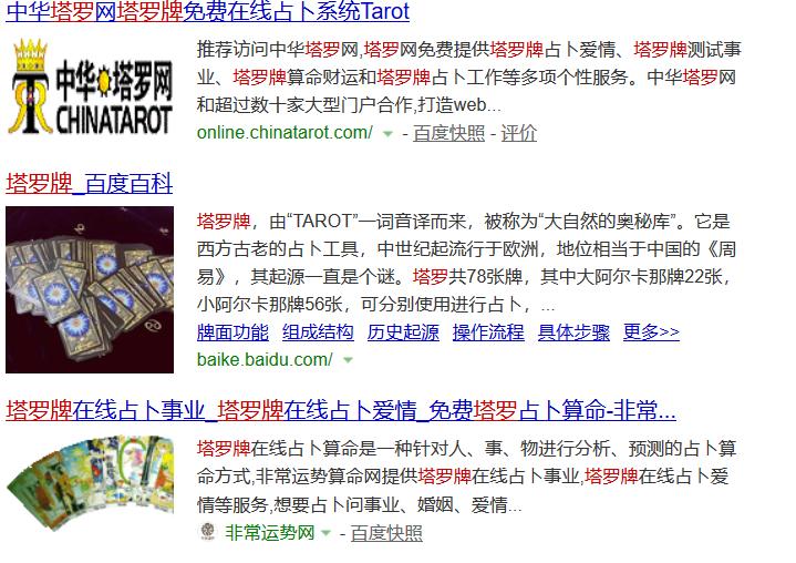 分享一个互联网赚钱的项目,利用塔罗牌赚钱。