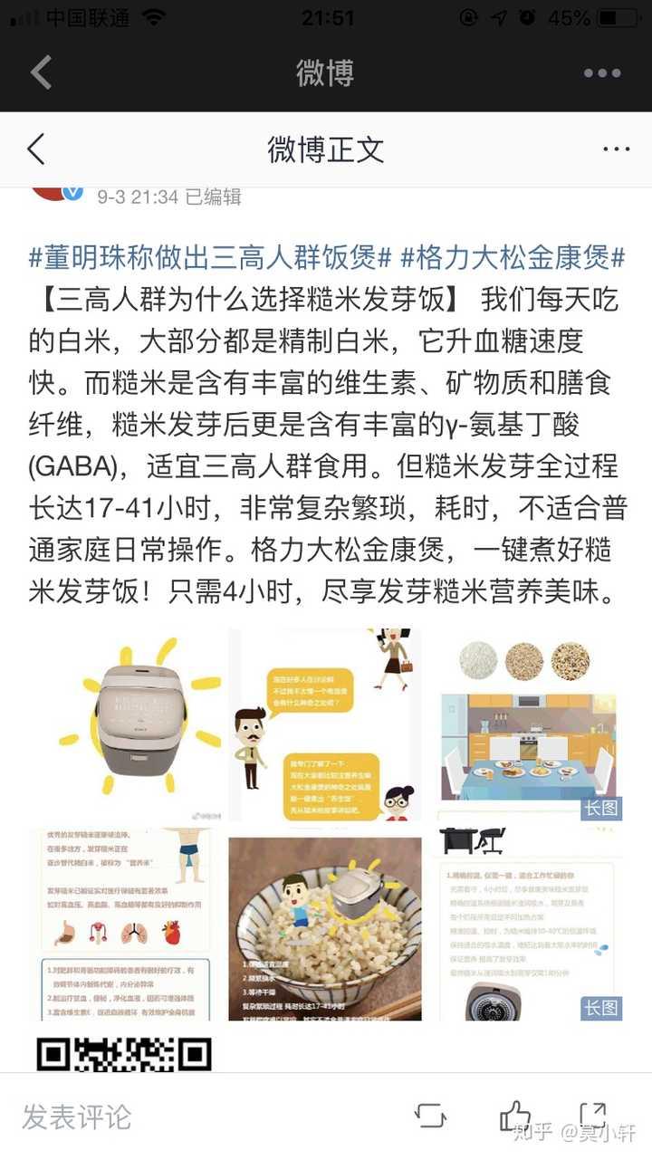 如何看待董明珠宣称其电饭煲所烹制米饭不升血糖?从原理上来看可能实现吗?
