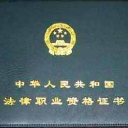 国家统一法律职业资格考试(法考)