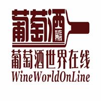 葡萄酒世界在线