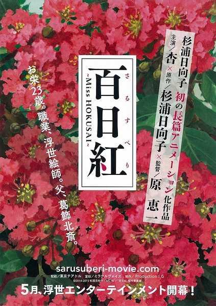 百日红 miss hokusai wiki