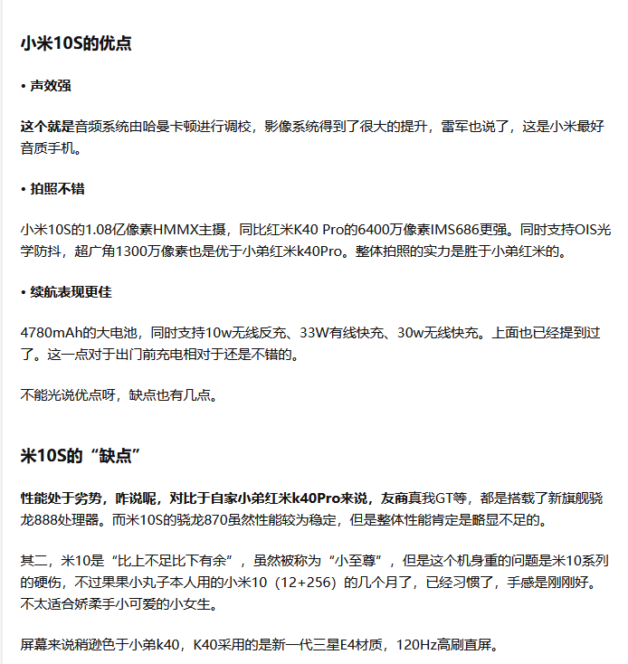 推荐必看:3500元价位手机有哪些曝光 优惠活动社区 第15张