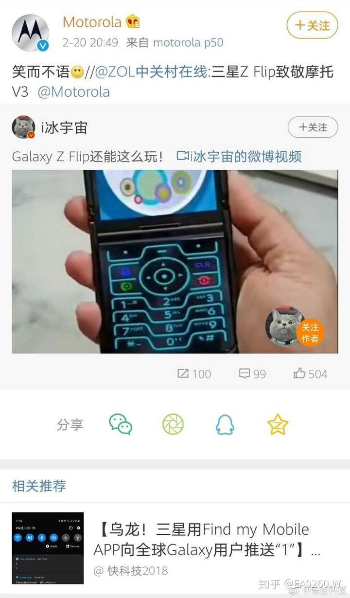 如何评价三星 Galaxy Z Flip 折叠屏手机 12499 元的国行尝鲜价?值得尝试吗?