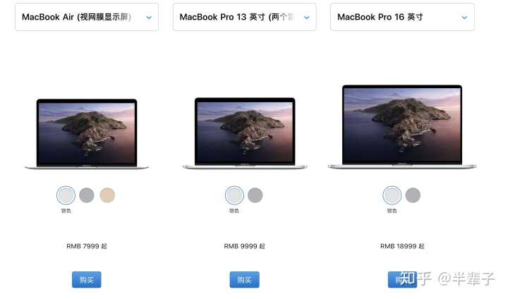 MacBook Air 与 MacBook Pro 差别多大?
