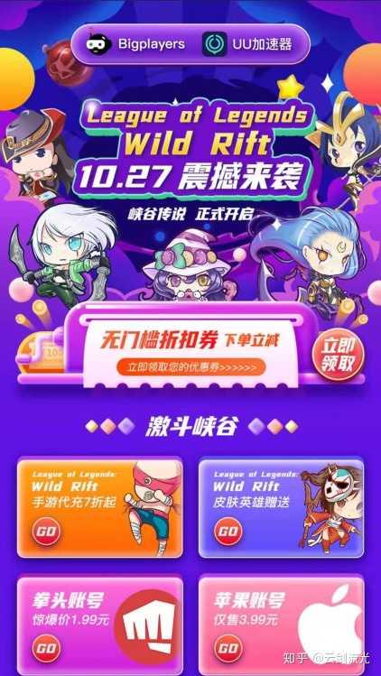 买英雄联盟手游国服中文版皮肤去那里找代充服务?