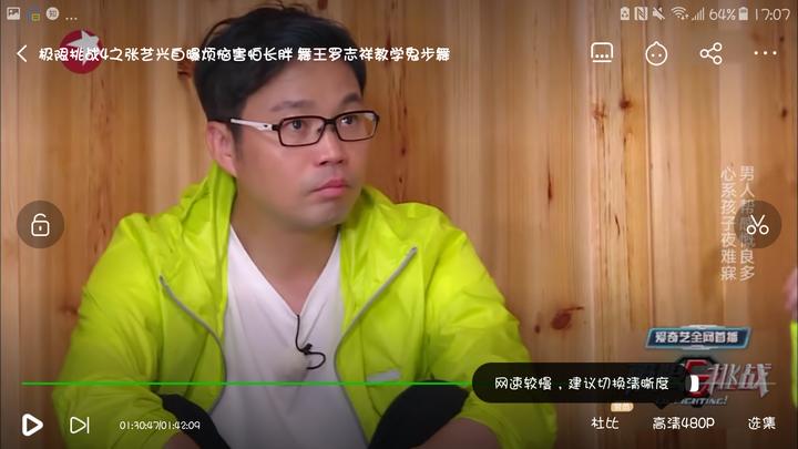 """""""極限挑戰""""第二季或臺灣網絡優酷土豆網的合作贏得了整個網絡的獨家轉播權"""