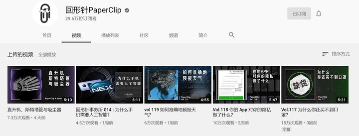 如何看待回形针paperclip的作品 自来水都从哪来 视频中 中国地图国内外视频平台差别对待的问题 知乎用户的回答 知乎