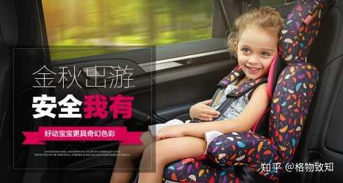 汽车上用的儿童安全座椅,哪个牌子的最安全?