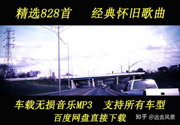 车载u盘歌曲打包下载经典老歌500首怀旧mp3