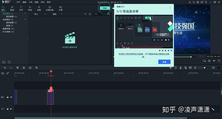 喵影工厂免费下载9.4.5.10汉化版带高级特效包插图(8)