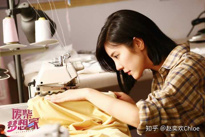 如何看待电影《废柴梦想家》里赵奕欢饰演的内衣设计师受到职业歧视?你遇到过哪些?