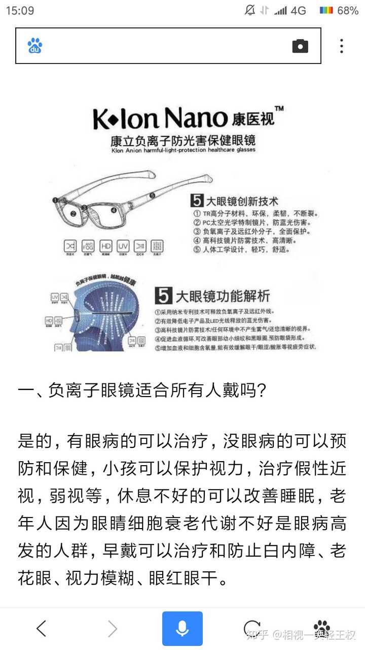 康医视负离子眼镜,越来越多的人关注,您还不相信吗?!_美篇