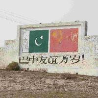 巴基斯坦那些事儿