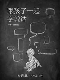 跟孩子一起学说话