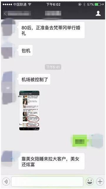 中晋系非法集资案大起底,美女网红推手,潘晓婷形象代言