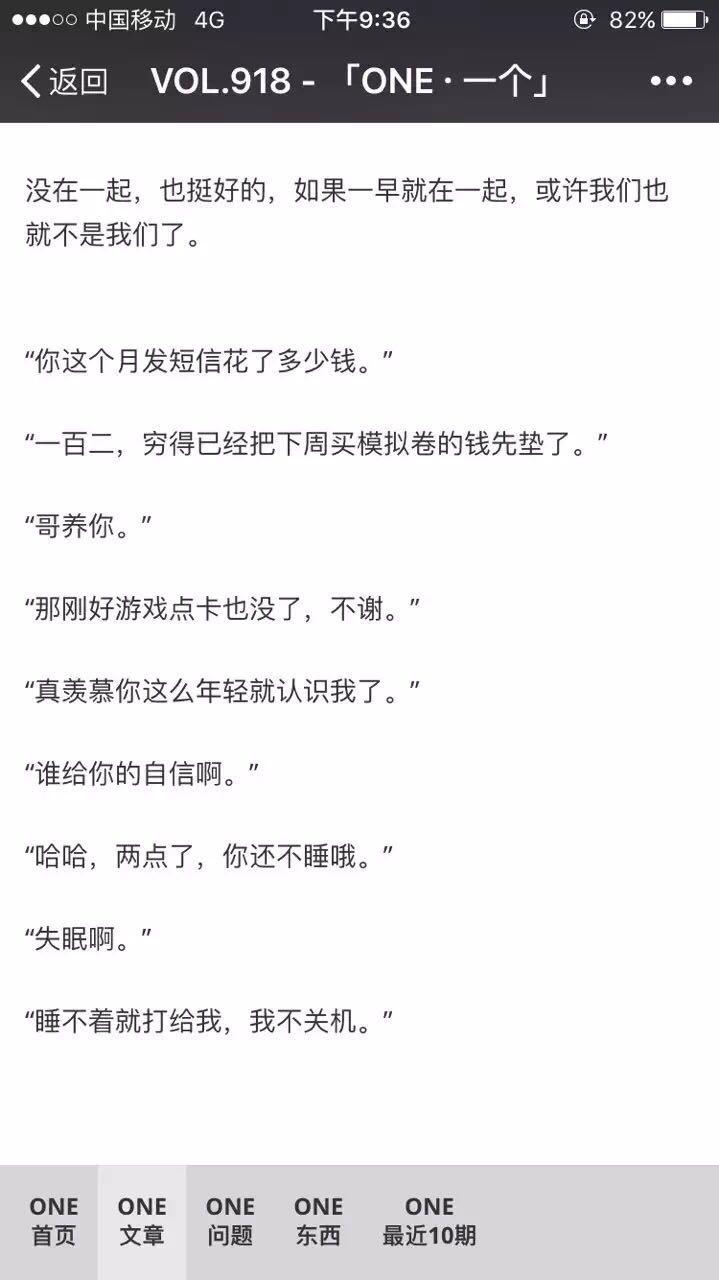 你看过最好的文章或者段落是什么? - yangmew