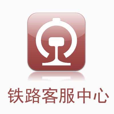 12306(中国铁路客户服务中心)
