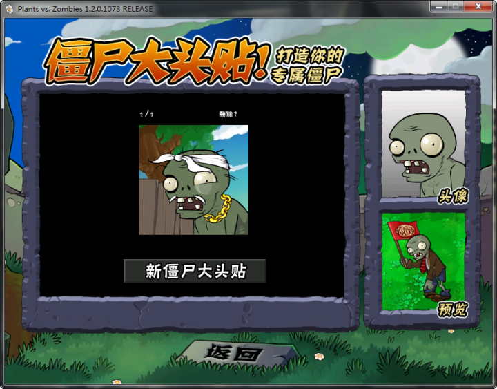 Steam植物大战僵尸年度正版截图